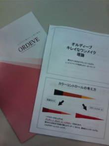 藤田 勇介のブログ-20100522231955.jpg