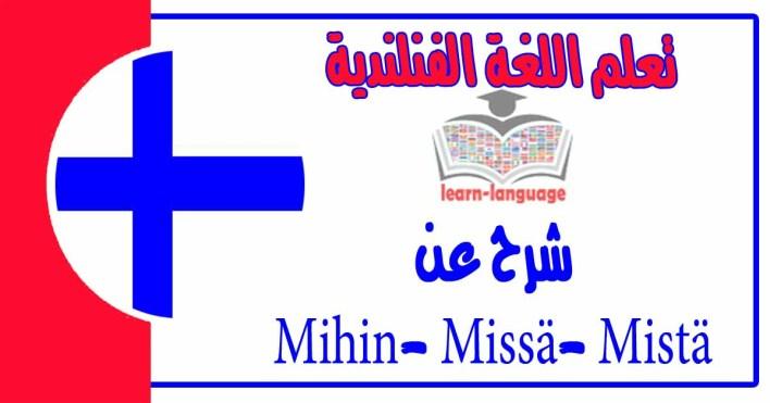 شرح عنMihin- Missä- Mistä في اللغة الفنلندية