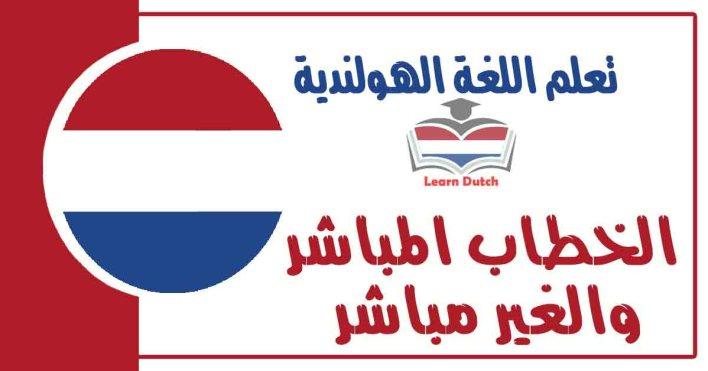 الخطاب المباشر والغير مباشر من أهم القواعد في اللغه الهولنديه