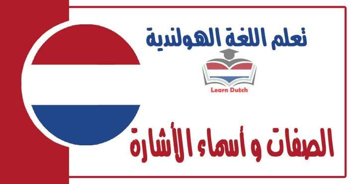 الصفاتوأسماء الأشارةفي اللغة الهولندية