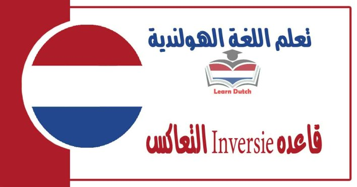 قاعده Inversie التعاكس وهي عقدة المتعلمين في اللغة الهولندية