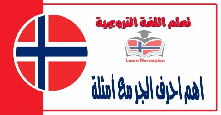 اهم احرف الجر مع أمثلة في اللغة النرويجية