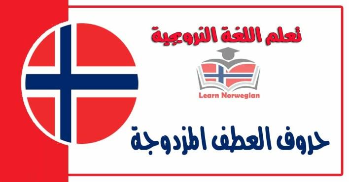 حروف العطف المزدوجة في اللغة النرويجية