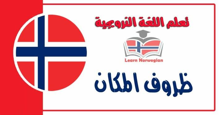 ظروف المكان في اللغة النرويجية