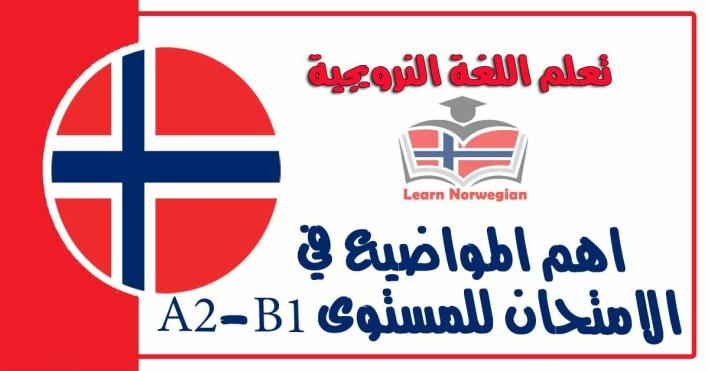اهم المواضيع في الامتحان للمستوى A2-B1 في اللغة النرويجية