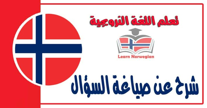 شرح عن صياغة السؤال في اللغه النرويجية