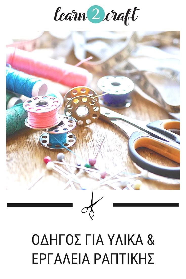 υλικά και εργαλεία ραπτικής