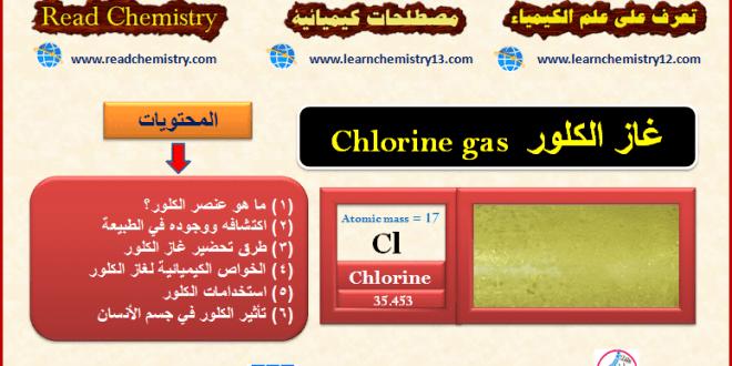 غاز الكلور  Chlorine gas