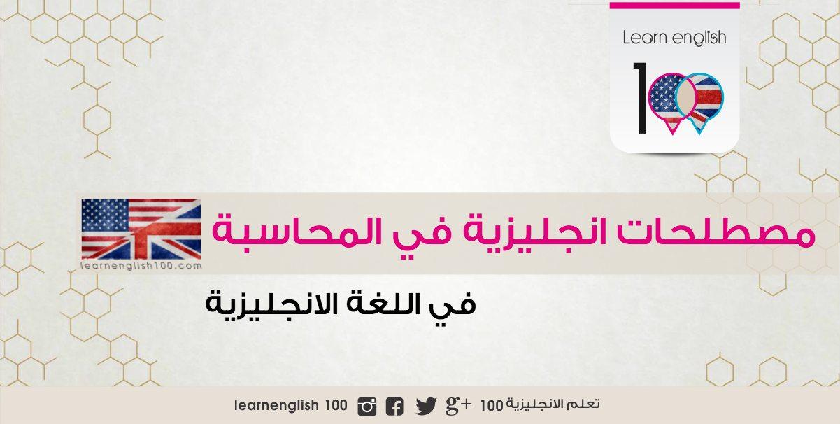 مصطلحات المحاسبة باللغة الانجليزية Pdf مترجمة للعربية English 100