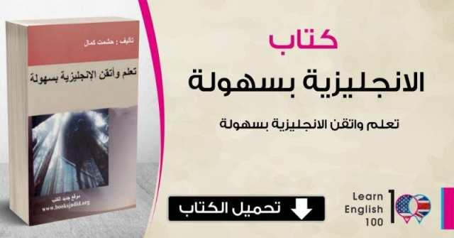 كتاب تعلم اللغة الانجليزية بسهولة pdf - متوفر للتحميل