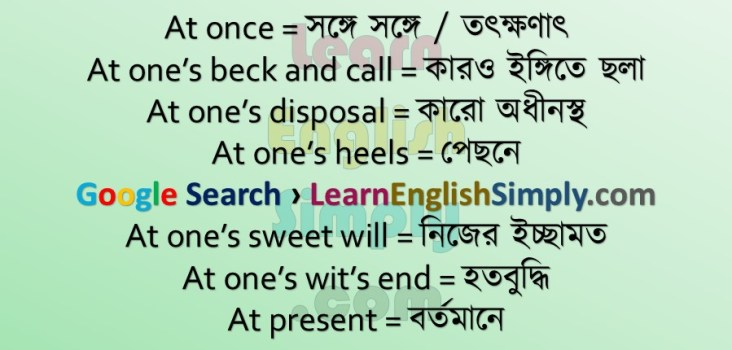 Idioms & Phrases Part 22