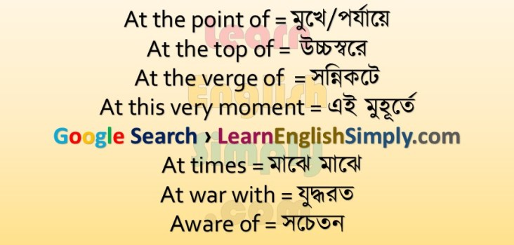 Idioms & Phrases Part 25
