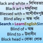 Idioms & Phrases Part 33