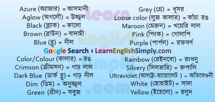 Vocabulary Colour