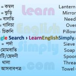 Vocabulary Household Articles