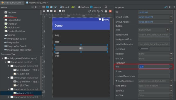 Android Studio-7
