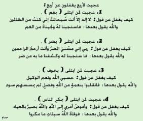 Duaa: 4 supplications for trials