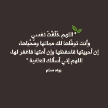 Duaa: Before sleeping