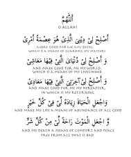 Duaa: O Allah make good for me my deen