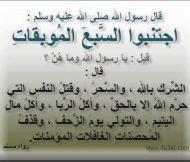 Hadith: Avoid 7