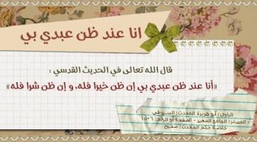 Hadith: Belief of Allah