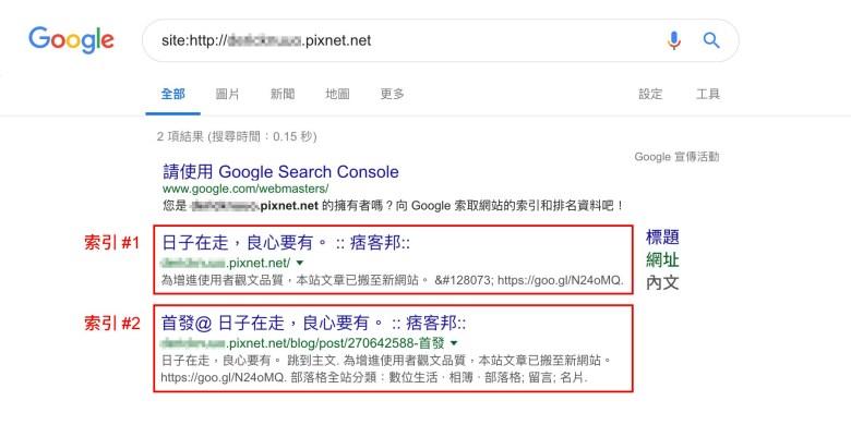 設定 Google Search Console 建立索引 步驟06-03