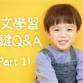 十大英語關鍵題(上)!