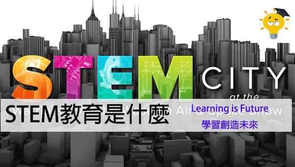 STEM教育是什麼