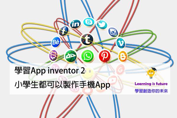 學習App inventor 2,小學生都可以製作手機App