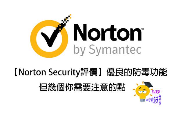 Norton Security評價