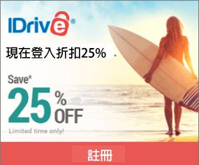 iDrive註冊頁面