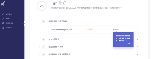 Benchmark註冊第三步驟