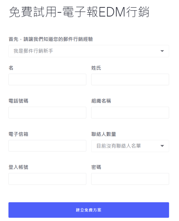 Benchmark註冊第二步驟