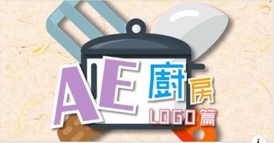 AE廚房──LOGO呈現大拼盤