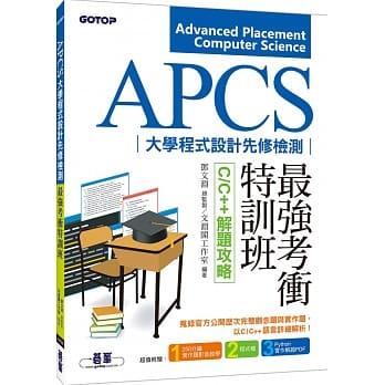 APCS大學程式設計先修檢測最強考衝特訓班