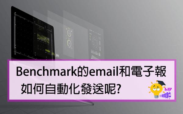 Benchmark的email和電子報如何自動化發送呢?| 收集名單#3