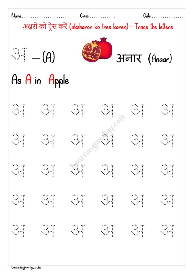 Hindi Alphabets|Vowels |Swar|Basic Practice Worksheets LearningProdigy  Hindi, Hindi Alphabets Tracing |