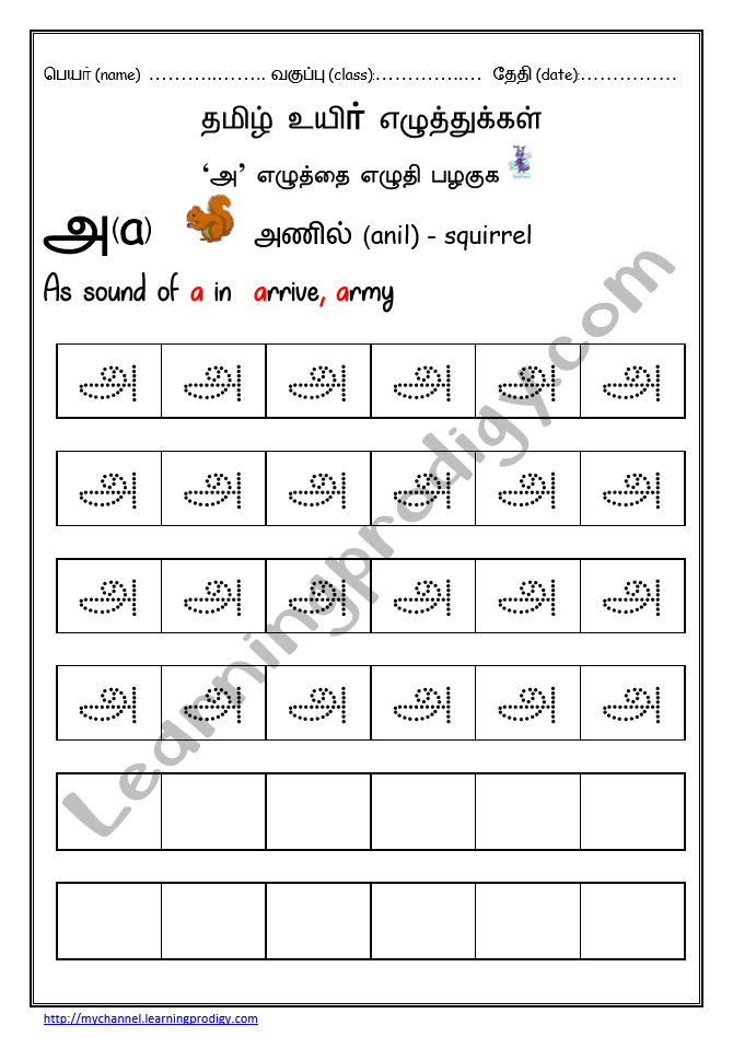 Free Printable Tamil Vowels Tracing Worksheets|Tamil Handwriting Workbook  LearningProdigy Tamil, Tamil Tracing |