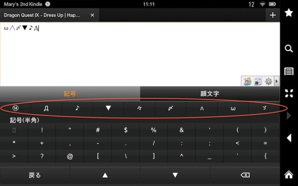 japanese-emoticons-on-kindle-fire-1