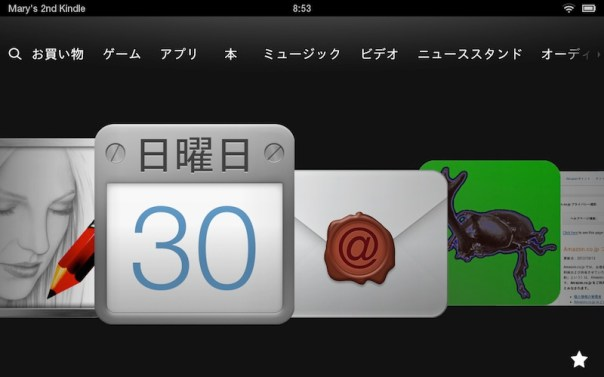 kindle-fire-japanese-input-home-screen