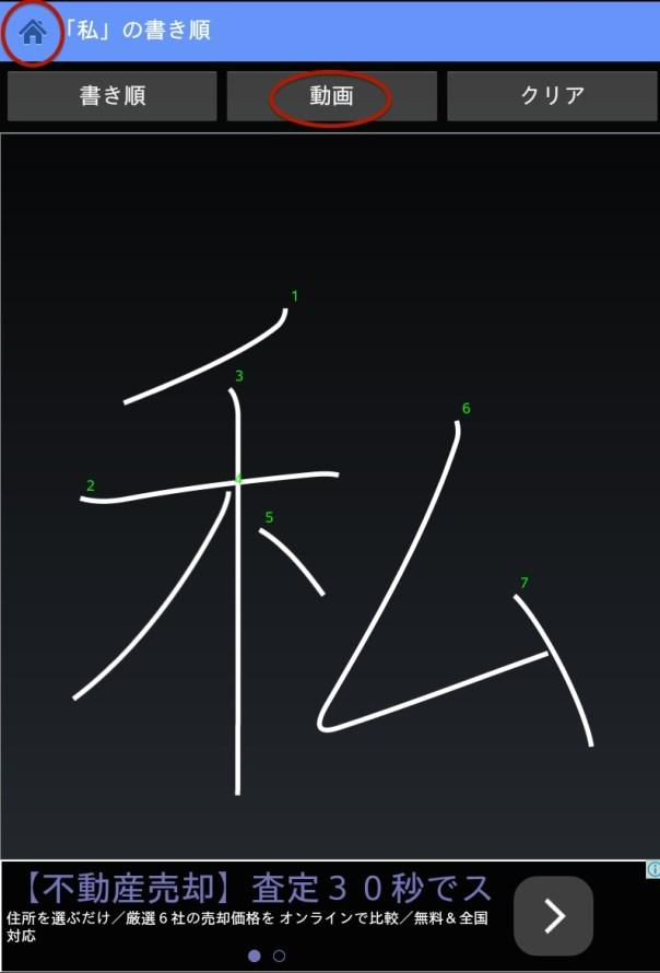 how-to-write-kanji-3