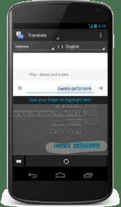 via http://www.seroundtable.com/google-translate-app-adds-17233.html