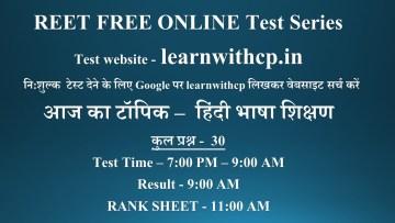 हिंदी भाषा शिक्षण