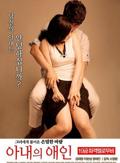 Nonton Movie My Wife'S Lover Sub Indo
