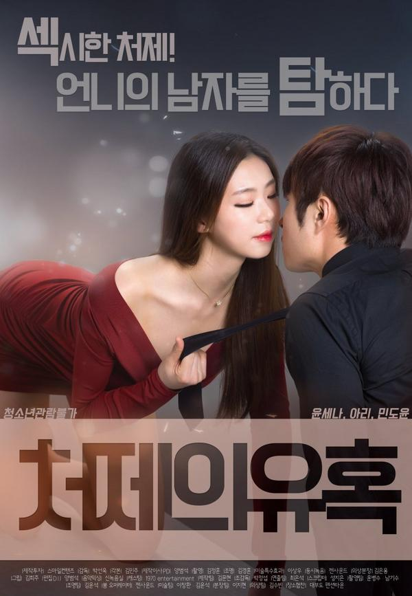 Nonton Movie Sister-in-law's Seduction Sub Indo