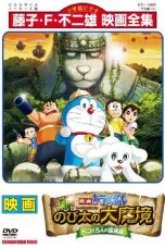 Nonton Movie Doraemon: New Nobita's Great Demon – Peko and the Exploration Party of Five Sub Indo