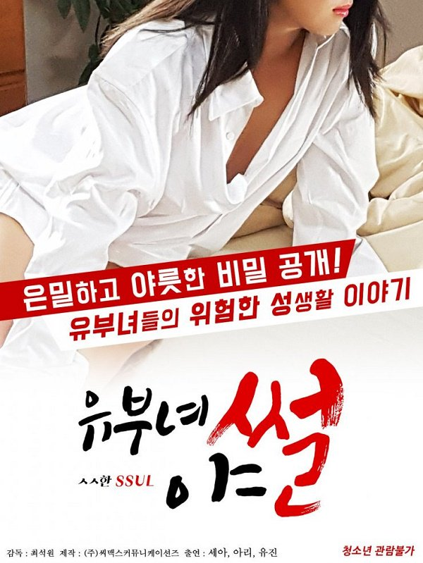 Nonton Movie Lusty Tales of Married Women Sub Indo