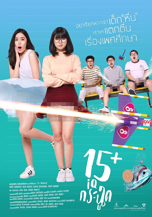 Nonton Movie 15+ IQ Krachoot (2017) Sub Indo