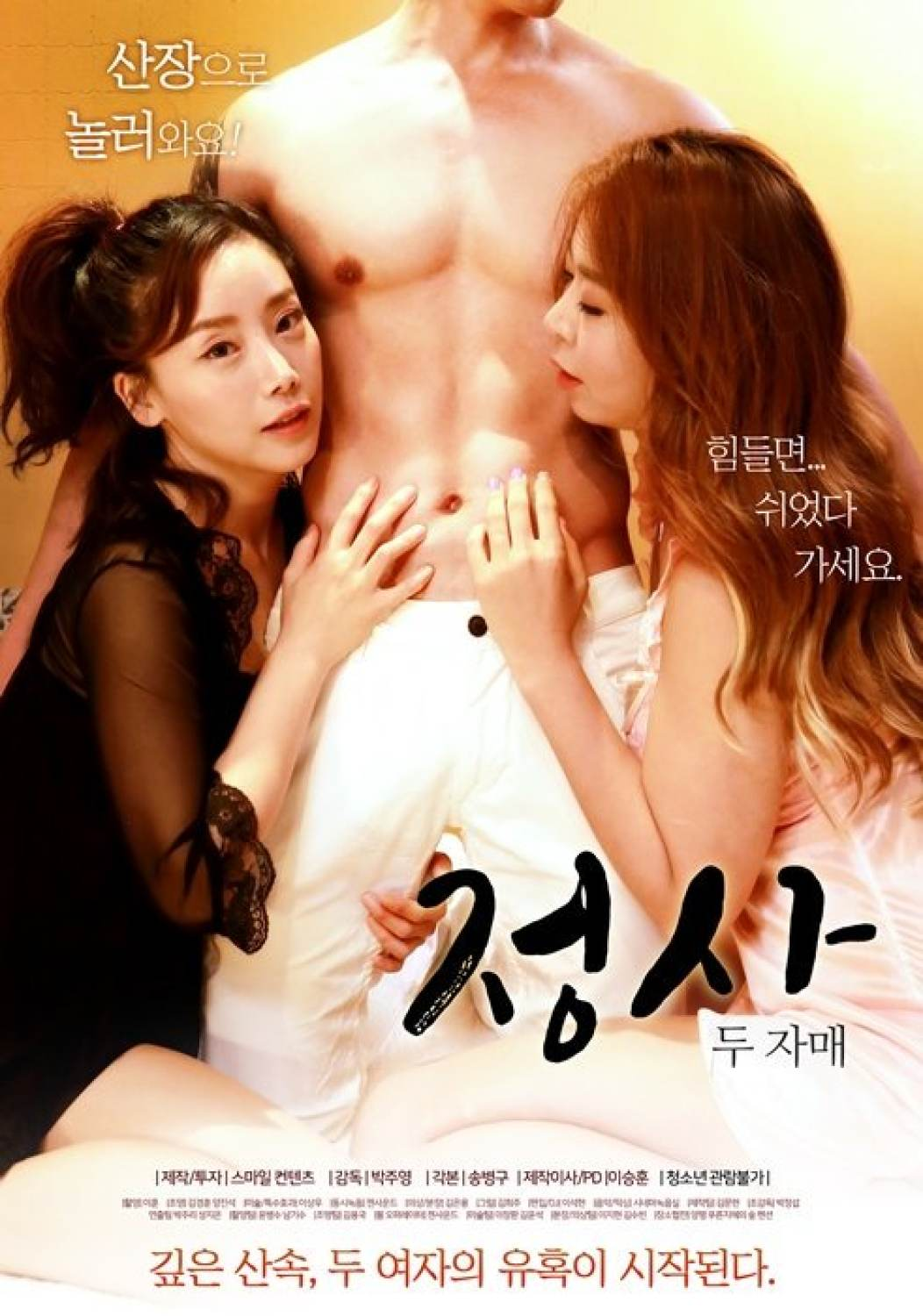Nonton Movie An Affair – Two Sisters Sub Indo