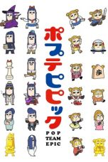 Nonton Movie Pop Team Epic (2018) Sub Indo